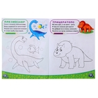 Раскраска «Мир динозавров», 12 стр. - фото 106541339