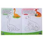 Раскраска «Мир динозавров», 12 стр. - фото 106541340