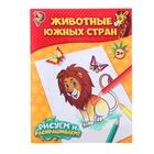 Книжка-раскраска Животные южных стран 12стр.