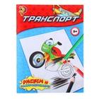 Раскраска «Транспорт», 12 стр. - фото 106541346