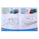 Раскраска «Транспорт», 12 стр. - фото 106541347