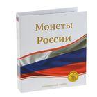 """Альбом для монет """"10-ти рублевые монеты России"""", 230х270мм"""