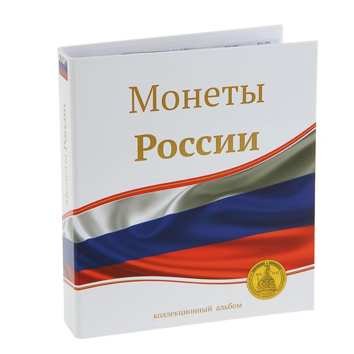 Альбом для монет «10-ти рублевые монеты России», 230х270 мм - фото 405923405