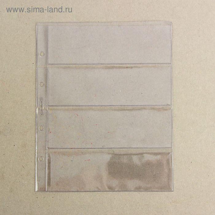 Комплект листов для бон, 10шт, 200х250мм, на 4 ячейки 180х56мм, формат Optima