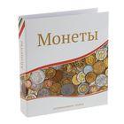 """Альбом для монет """"Современные монеты"""", 230х270мм, без листов"""