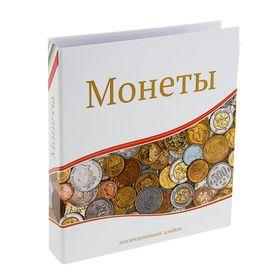 Альбом для монет «Современные монеты», 230 х 270 мм, Optima, лист скользящий