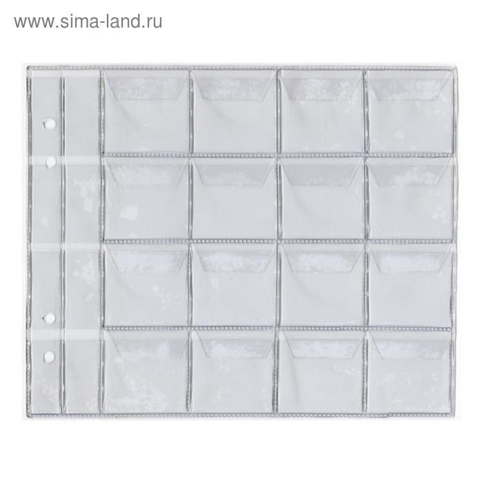 Комплект листов для горизонт.альбома, 10шт, 222х182мм, на листе 16 ячеек с клапанами