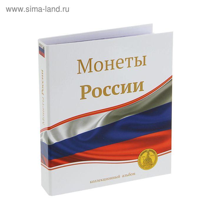 """Альбом для монет """"Монеты России"""", 230х270мм, лист скользящий"""