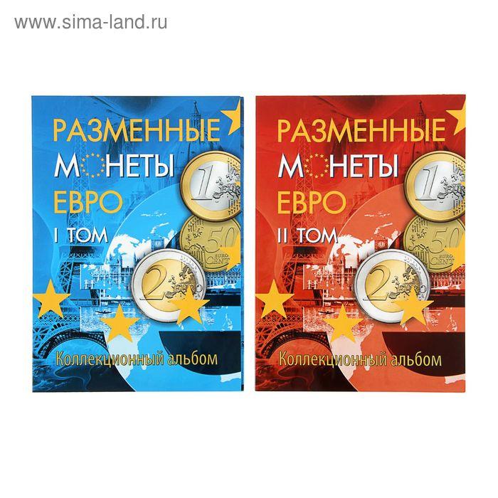 """Альбом-планшет для монет """"Разменные монеты евро"""" в двух томах на 160 монет"""