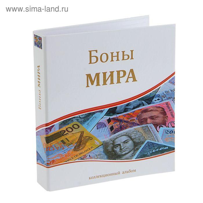 """Альбом для монет """"Боны Мира"""", 230х270мм, без листов"""