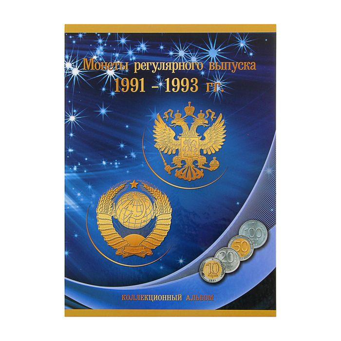 Альбом-планшет для монет «Монеты регулярного выпуска 1991-1993гг.»