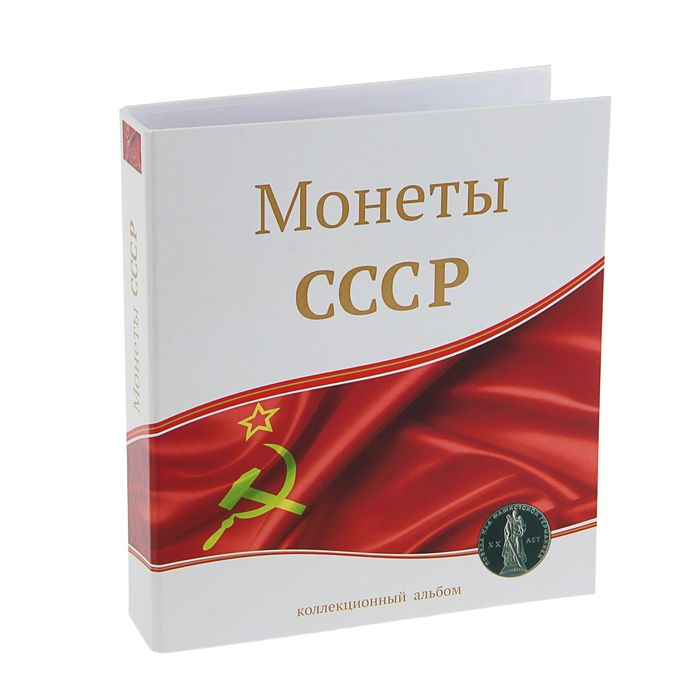 """альбом для монет """"Монеты СССР"""", 230х270мм, без листов"""