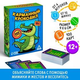 Игра «Карманный крокодил», 100 карт, 12+