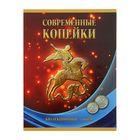 Альбом-планшет для монет «Современные копейки 1997-2014гг. номиналом 1 и 5 копеек»