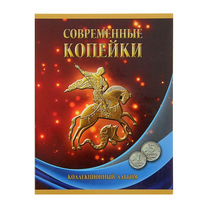 """альбом-планшет для монет """"Современные копейки 1997-2014гг. номиналом 1 и 5 коп."""""""