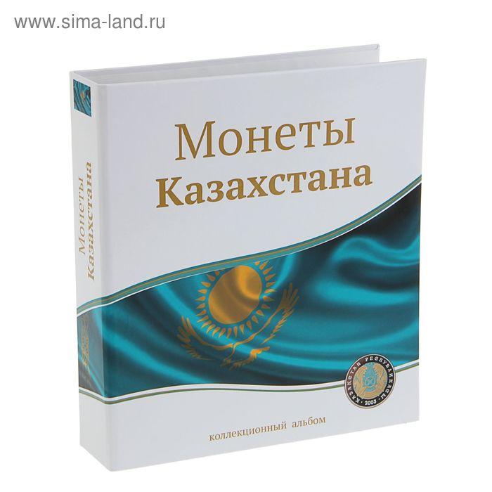 """Альбом для монет """"Современные монеты Казахстана"""", 230х270мм, лист с клапаном и разделит."""