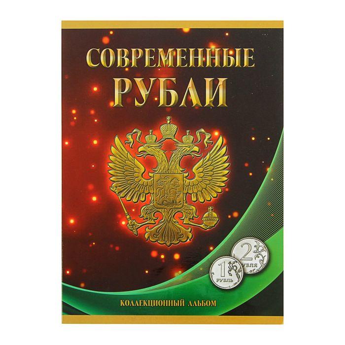 Альбом-планшет для монет «Современные рубли 1 и 2 руб. 1997- 2014гг.» два монетных двора