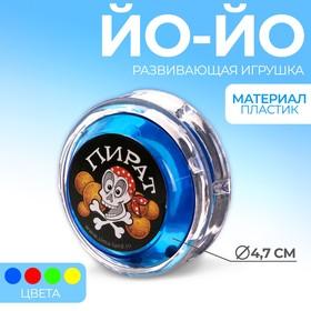 Йо-Йо «Пират», шарики внутри, d=4,7 см, цвета МИКС
