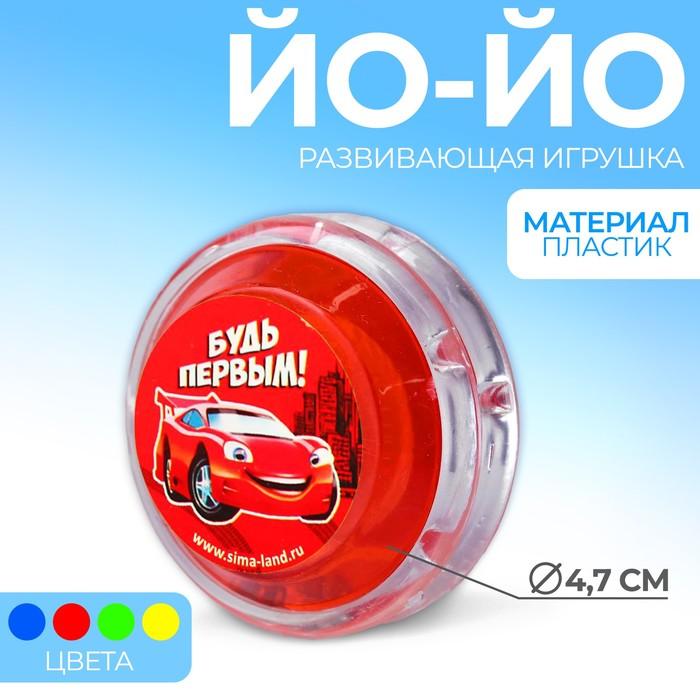 Йо-Йо «Будь первым», шарики внутри, d=4,7 см, цвета МИКС
