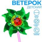 """A breeze with the foil """"ladybug"""", d=8 cm"""