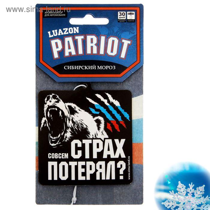 """Ароматизатор в авто """"Страх потерял?"""""""