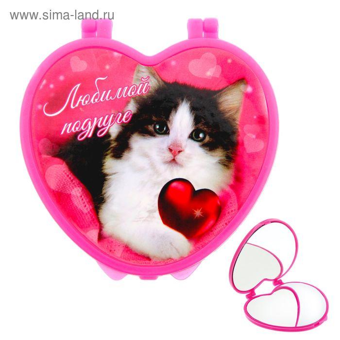 """Зеркало складное сердце """"Любимая подруга"""""""