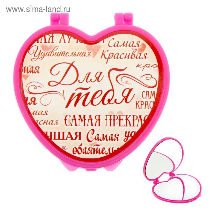 """Зеркало складное сердце """"Для тебя"""""""