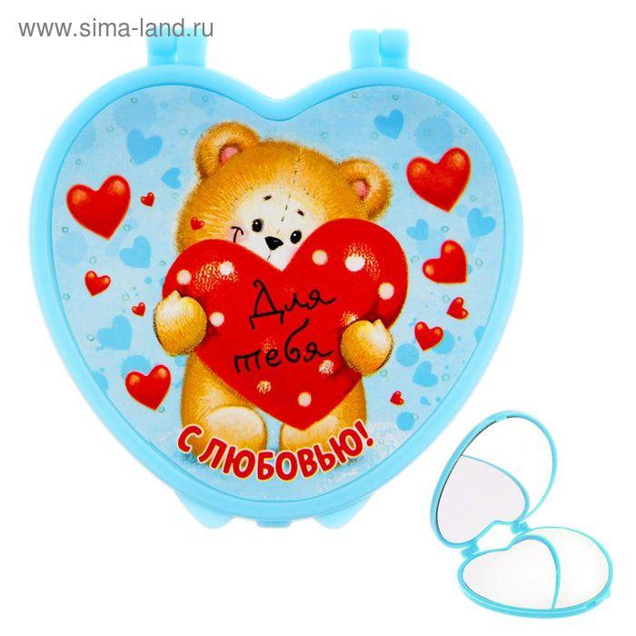 """Зеркало складное сердце """"Для тебя с любовью"""""""