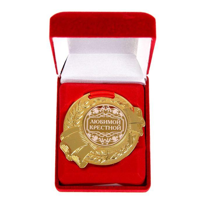 """Медаль в бархатной коробке """"Любимой крестной"""""""