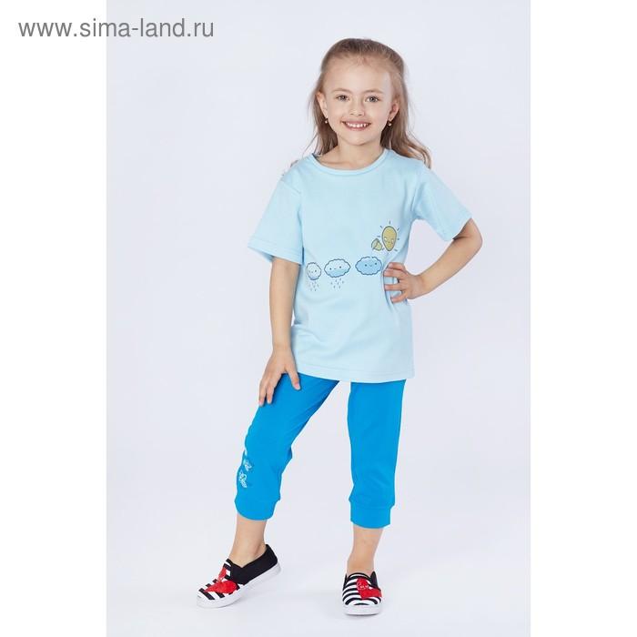 Бриджи для девочки, рост 104 см (4 года), цвет бирюза Л471_Д