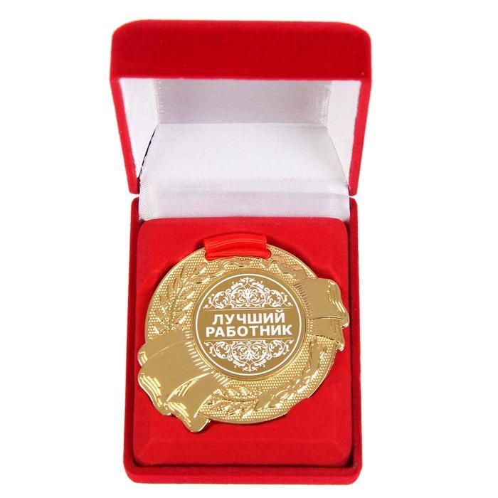 """Медаль в бархатной коробке """"Лучший работник"""""""