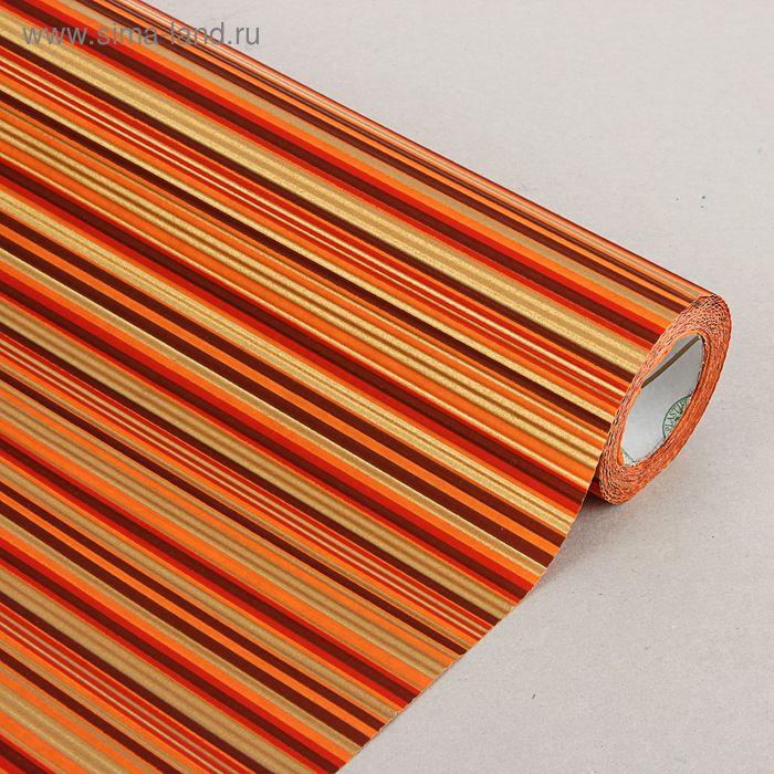 "Бумага упаковочная крафт ""Полоски люкс"", оранжевый, 0.5 х 10 м"