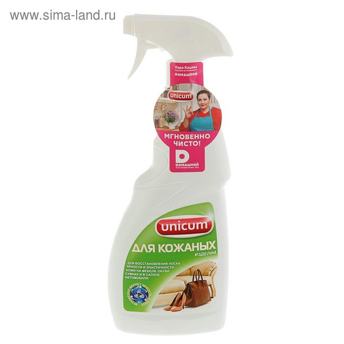Средство для чистки изделий из кожи Unicum, спрей, 500 мл