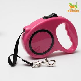 Рулетка эргономичная, 5 м, до 15 кг, розовая