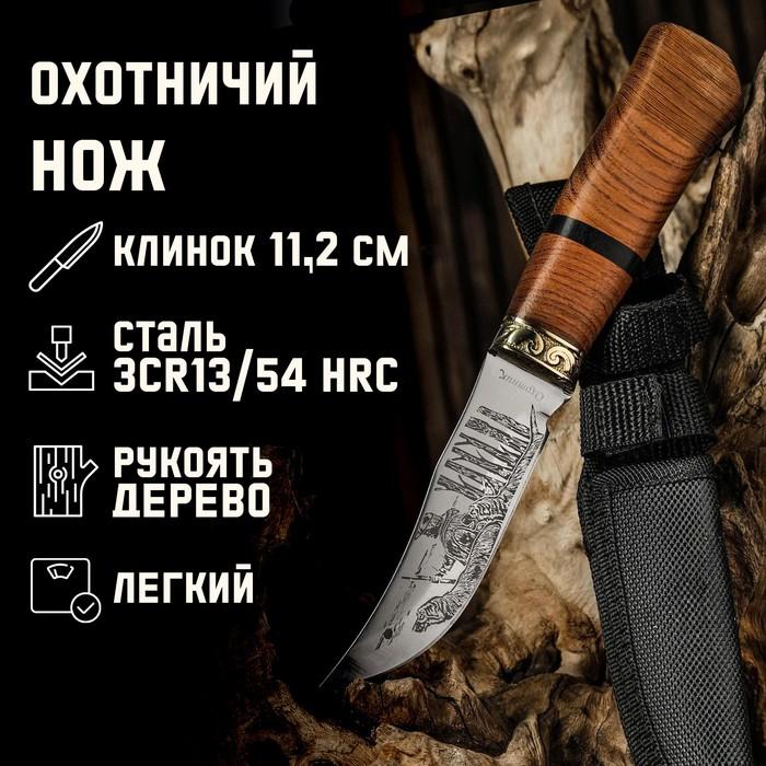 """Нож туристический """"Командор"""" в чехле, 23 см, лезвие с узором, рукоять деревянная с тёмной вставкой, без ограничителя"""
