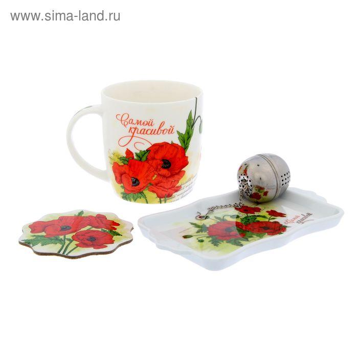 """Набор подарочный """"Самой красивой"""", кружка 350 мл, подставка, поднос, ситечко для чая"""