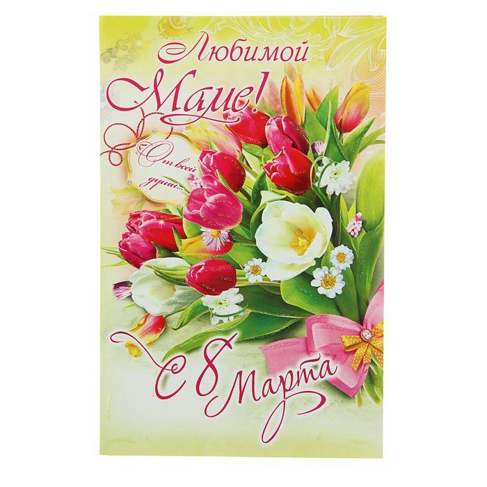 Картинка с 8 марта любимой маме, для