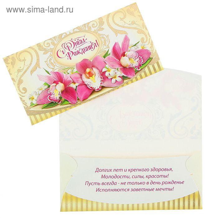 """Конверт для денег """"С Днём Рождения!"""" розовые цветы, фольга, глиттер, лак"""
