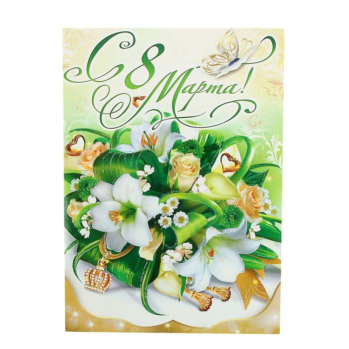 Поздравление открытка с 8 марта невестке