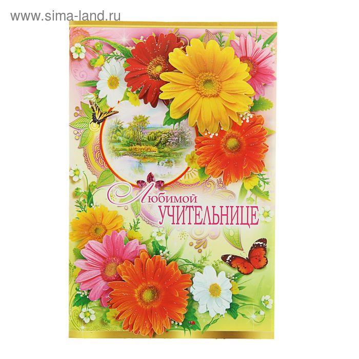 Картинки мальчиков, открытки цветы любимой учительнице