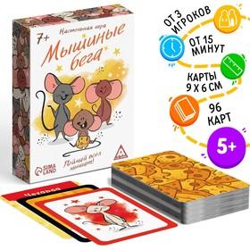 Настольная игра «Мышиные бега. Поймай всех мышей», 96 карт