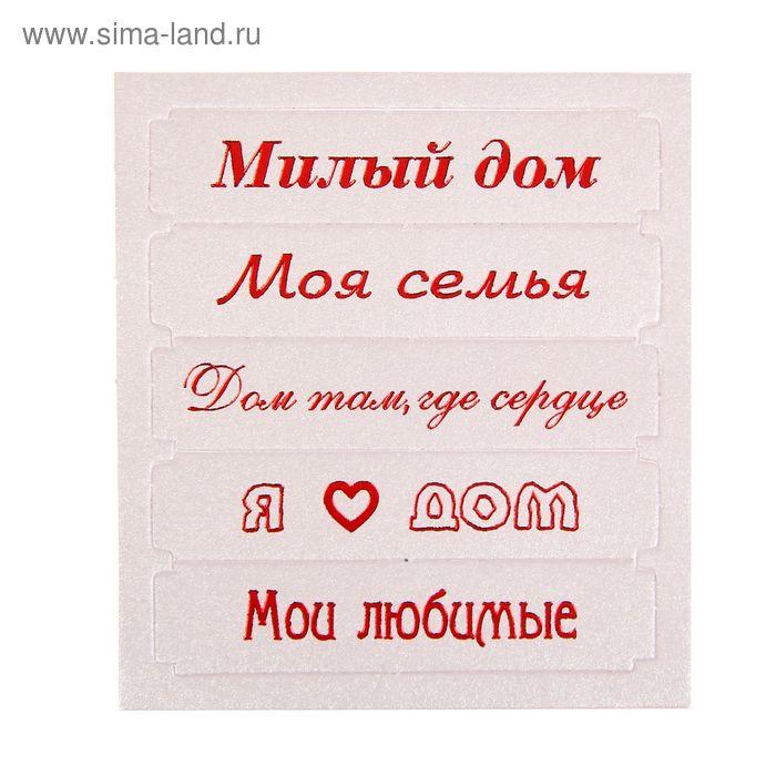 """Чипборд для скрапбукинга """"Милый дом"""", 6,5 х 7,5 см"""