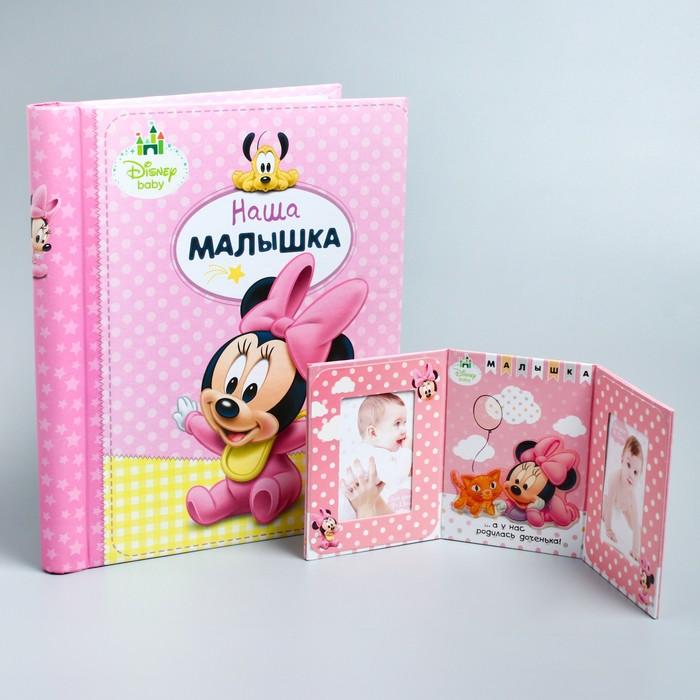 """Подарочный набор: фотоальбом на 20 магнитных листов + фоторамка-триптих """"Самой прекрасной малышке"""", Минни Маус, Дисней Беби"""