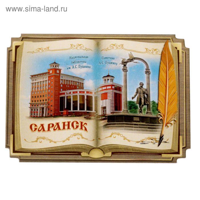 """Магнит в форме книги """"Саранск"""""""