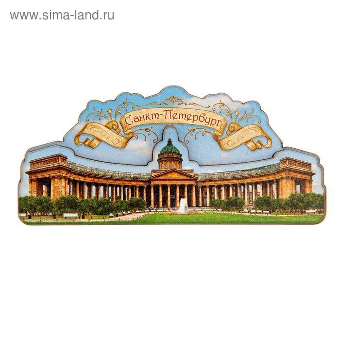 """Магнит """"Санкт-Петербург. Казанский собор"""""""