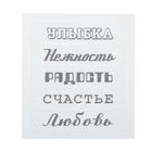 "Чипборд для скрапбукинга ""Радость"", 6,5 х 7,5 см"