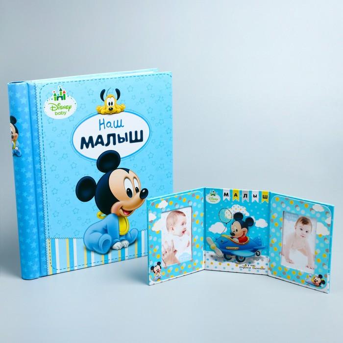 """Подарочный набор: фотоальбом на 20 магнитных листов + фоторамка-триптих """"Самому прекрасному малышу"""", Микки Маус, Дисней Беби"""