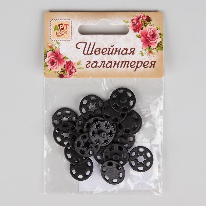Кнопки пришивные для одежды, 1шт, d=15мм, цвет чёрный