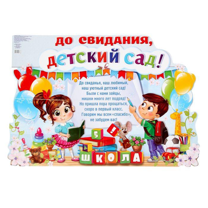 Открытку февраля, открытка до свидания детский сад