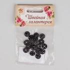 Кнопки пришивные для одежды, 1шт, d=10мм, цвет чёрный